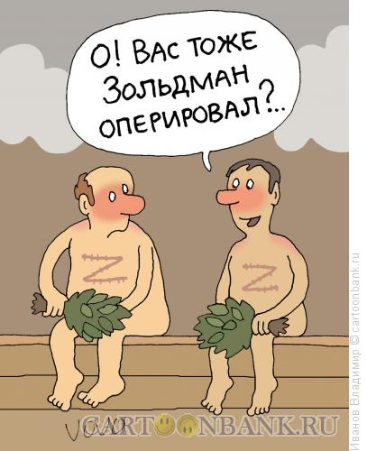 Карикатура: Зольдман оперировал, Иванов Владимир