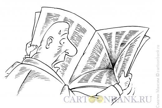 Карикатура: Искривление новостей, Смагин Максим