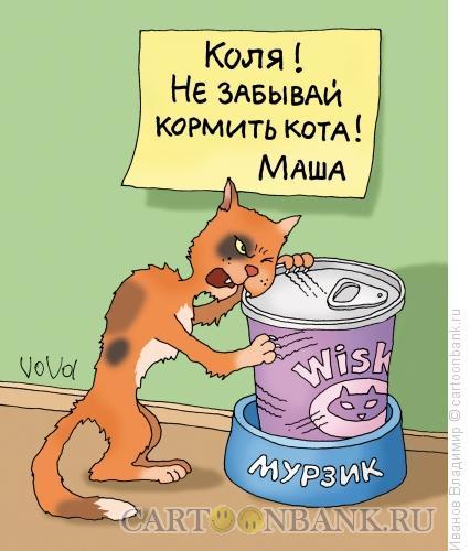 Карикатура: Кот и вкусная еда, Иванов Владимир