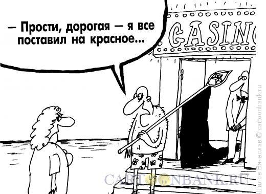 Карикатура: Неправильная ставка, Шилов Вячеслав