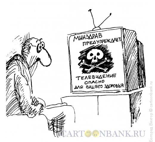 Карикатура: Разуменое предупреждение, Богорад Виктор