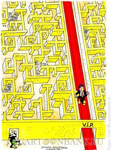Карикатура: Ковровая дорожка, Гуцол Олег