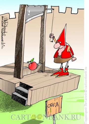 Карикатура: Перерыв на обед, Подвицкий Виталий