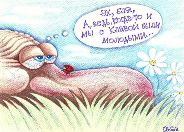 Карикатура: Были когда-то и мы рысаками, Олег Горбачев
