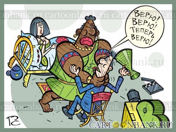 Карикатура: Верю! Верю!, Сергей Репьев