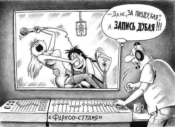 Карикатура: Запись дубля, Сергей Корсун