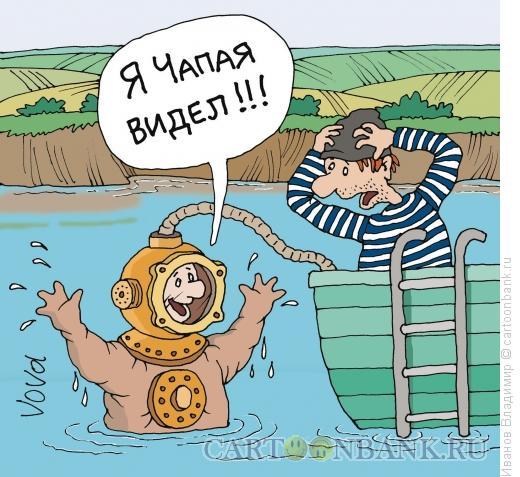 Карикатура: Чапая видел, Иванов Владимир