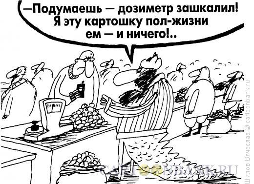 Карикатура: Крестьянин и радиация, Шилов Вячеслав