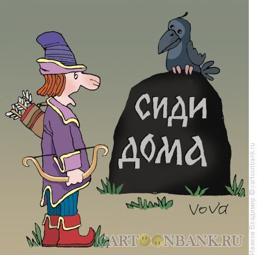 Карикатура: Сиди дома, Иванов Владимир