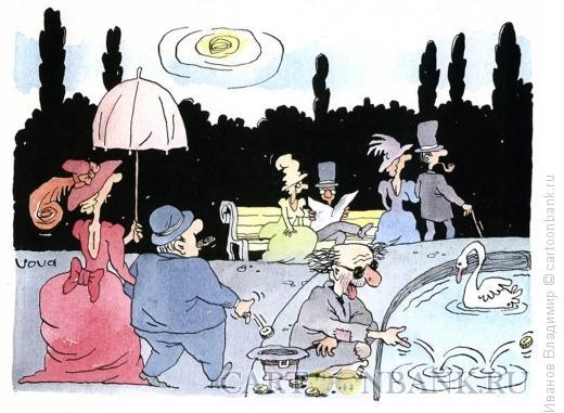 Карикатура: Веселый нищий, Иванов Владимир