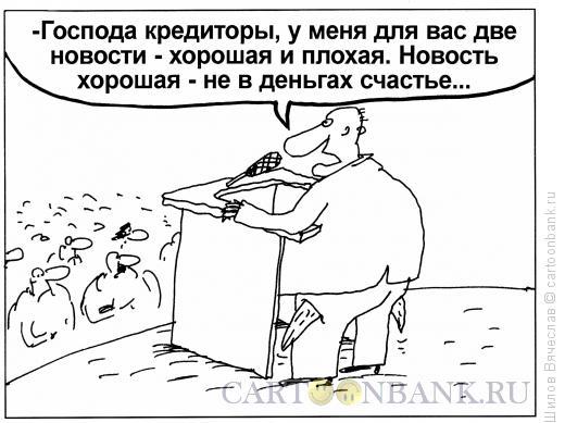 Карикатура: Две новости, Шилов Вячеслав