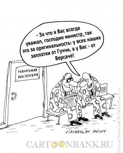 Карикатура: Гуччи и Версачи, Шилов Вячеслав
