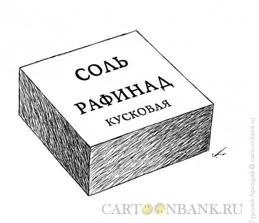 Карикатура: пачка соли, Гурский Аркадий