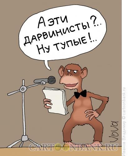 Карикатура: Тупые дарвинисты, Иванов Владимир