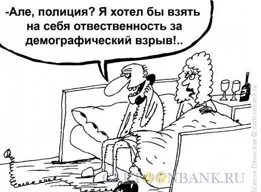 Карикатура: Демографический террорист, Шилов Вячеслав