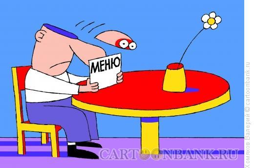 Карикатура: Меню и цены, Хомяков Валерий