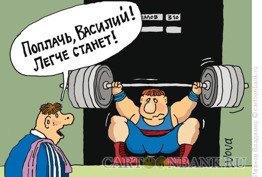 Карикатура: Поплачь Василий, Иванов Владимир