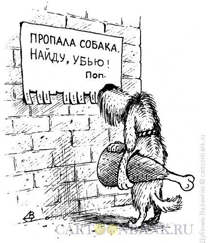 Карикатура: Пропала собака, Дубинин Валентин