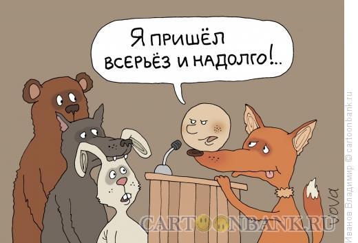 Карикатура: Серьезный колобок, Иванов Владимир