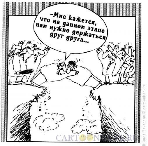 Карикатура: Взаимопомощь, Шилов Вячеслав