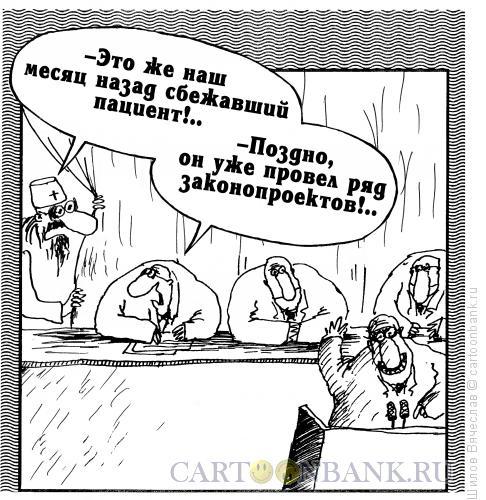 Карикатура: Пациент, Шилов Вячеслав