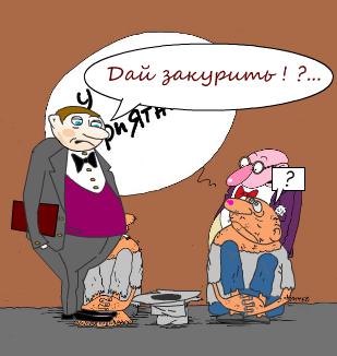 Карикатура: Вот  так, 237