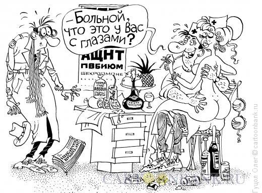 Карикатура: Прием у окулиста, Гуцол Олег
