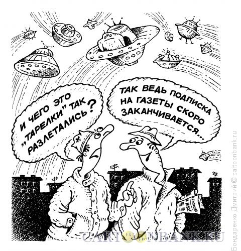 Карикатура: Невероятное-очевидное, Бондаренко Дмитрий