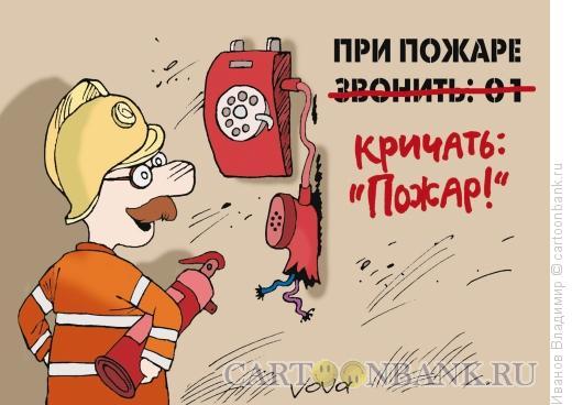 Карикатура: При пожаре кричать, Иванов Владимир