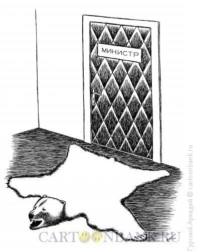 Карикатура: шкура медведя, Гурский Аркадий