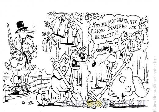 Карикатура: Альтернативная реальность, Кийко Игорь