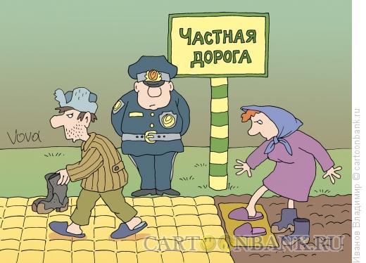 Карикатура: Частная дорога, Иванов Владимир