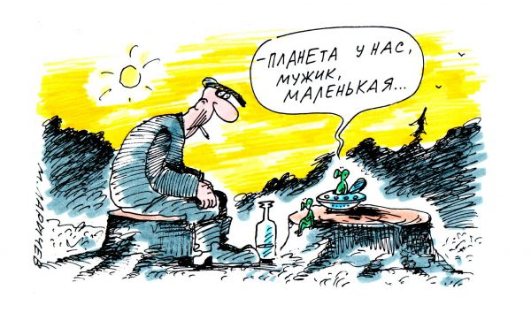 Карикатура: планета, михаил ларичев