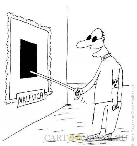 Карикатура: Восхищение, Шилов Вячеслав
