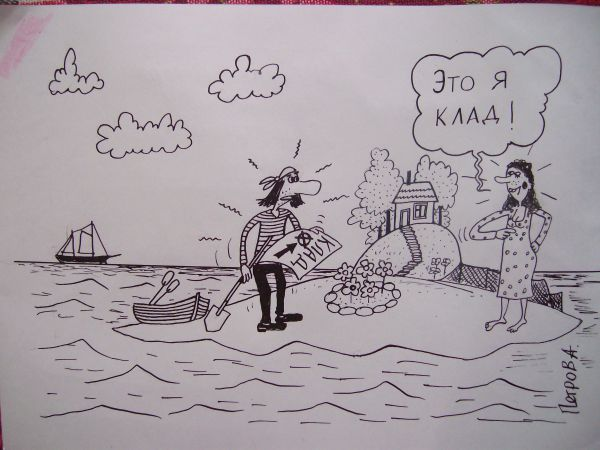 Карикатура: Клад, Петров Александр