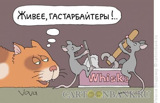 Карикатура: Гастарбайтеры, Иванов Владимир