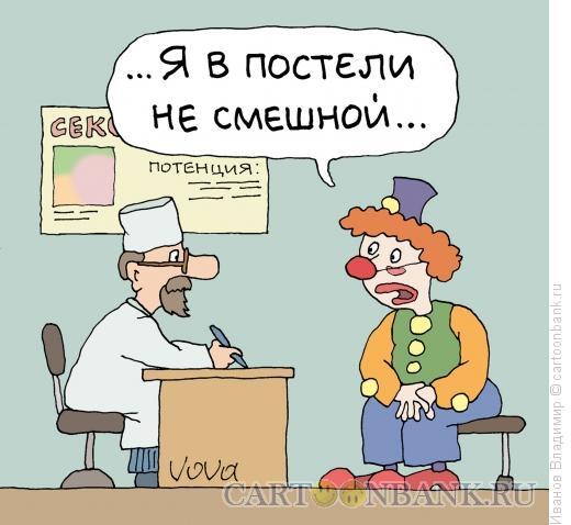 Карикатура: Не смешной, Иванов Владимир