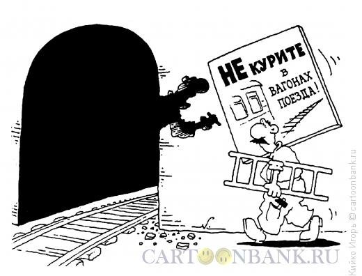 Карикатура: Плакат, Кийко Игорь