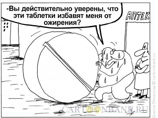 Карикатура: Правильный рецепт, Шилов Вячеслав