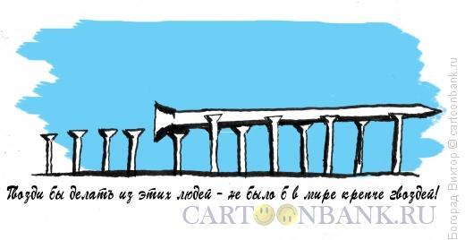 Карикатура: Гвозди, Богорад Виктор