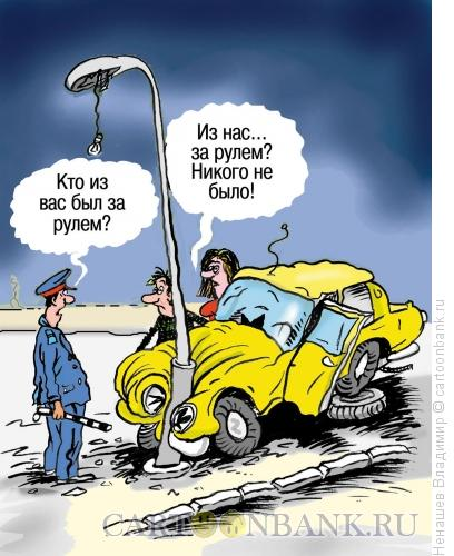 Карикатура: авария, Ненашев Владимир