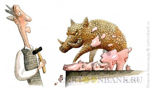Карикатура: Копилка, Яковлев Александр