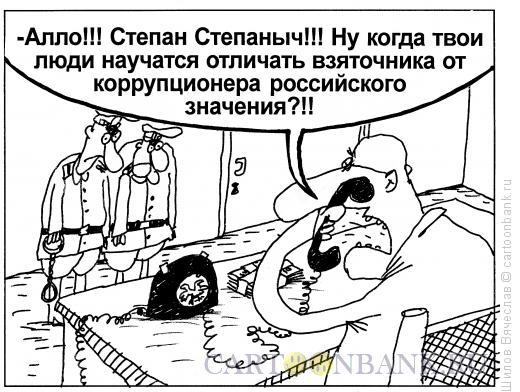 Карикатура: Коррупционер, Шилов Вячеслав