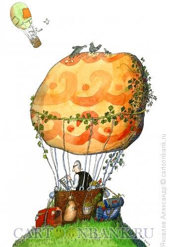 Карикатура: Воздушный шар, Яковлев Александр
