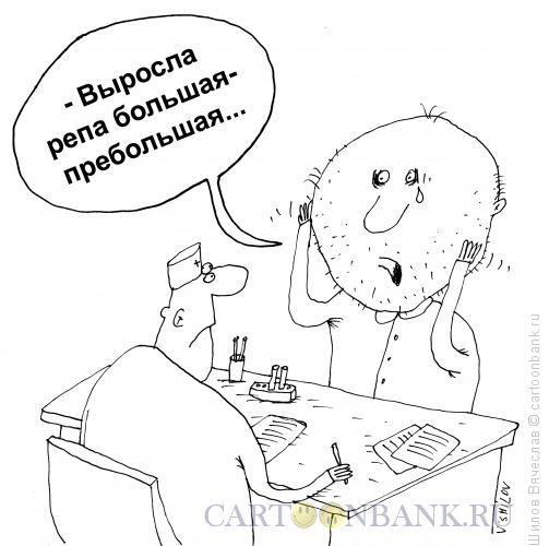 Карикатура: Репа, Шилов Вячеслав