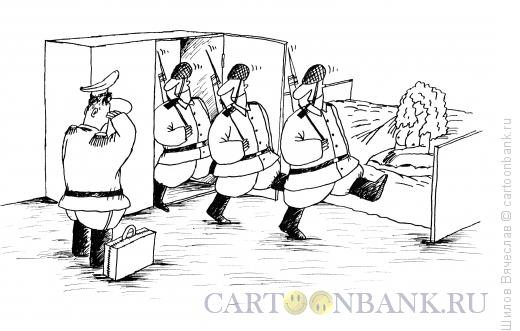 Карикатура: Аты-баты, Шилов Вячеслав