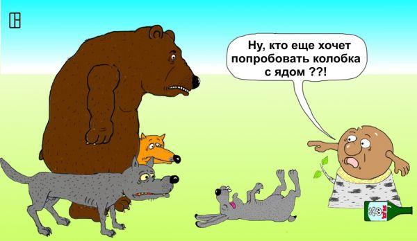 Карикатура: Колобок с ядом, Олег Тамбовцев