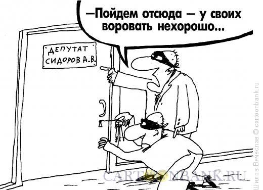 Карикатура: Нравственное ограничение, Шилов Вячеслав
