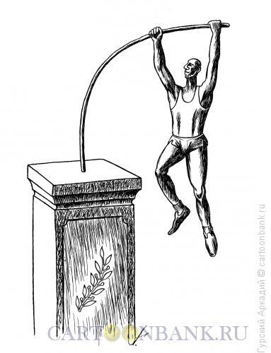 Карикатура: прыгун на пьедестале, Гурский Аркадий