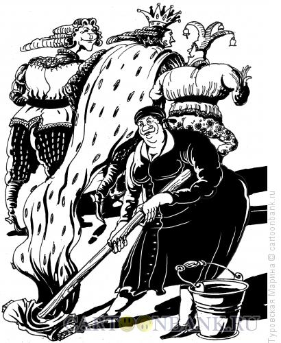 Карикатура: Король и уборщица, Туровская Марина
